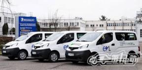 米其林和西门子联合测试电动车使用成本