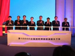 福田山东新能源基地投入运营 投资15个亿