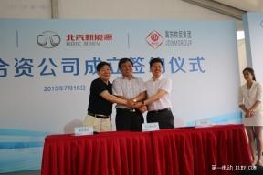 特来电在北京和北汽新能源合资来电了