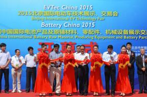 电动车电池技术展在京举行 众多新技术亮相