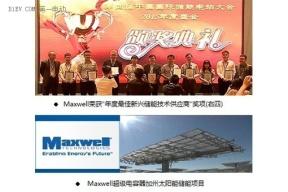 超级电容备受瞩目 储能电站大会Maxwell大放异彩
