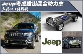 Jeep考虑推出混合动力车 多款SUV将搭载