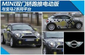 MINI双门轿跑推电动版 与宝马2系同平台
