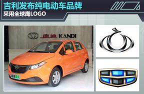 吉利发布纯电动车品牌 采用全球鹰LOGO