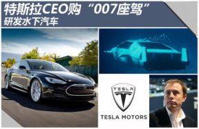 特斯拉CEO开发《海底城》水路两栖汽车