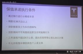 特斯拉电动车在华3年可享50%回购 其他车企跟吗?