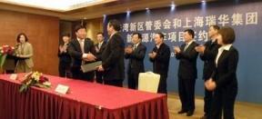投资20亿 瑞华新能源车项目入驻大连普湾新区
