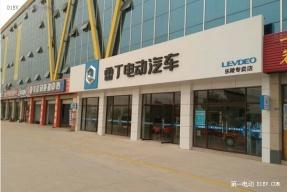 雷丁山东乐陵4S店开业 拥有一级售后服务中心