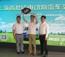 北汽新能源交付上海市首批300台纯电动物流车投用