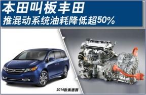 本田叫板丰田推混动系统 油耗降低超50%