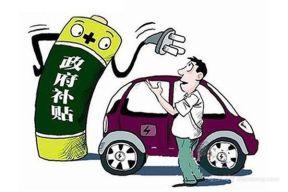 东莞车主买新能源车 最高可补70%车价