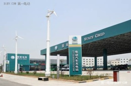 【独家】国家电网:充电设施建设执行国家标准