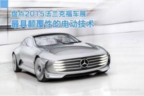 盘点2015法兰克福车展最具颠覆性的电动技术