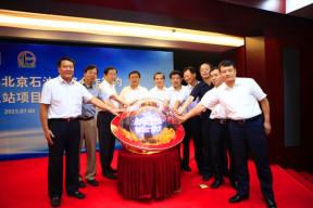 EV晨报|北汽与北京石油将建充换电站;发展低速电动车应作为国策;上汽产能不足......