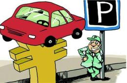"""新能源汽車停車收費將會被""""特殊對待"""""""