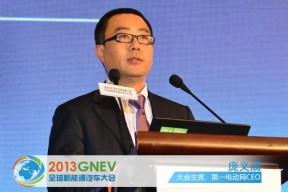 庞义成:中国新能源汽车产业2013年取得积极进展