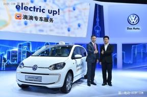 大众汽车与滴滴合作提供electric up!电动车专车服务