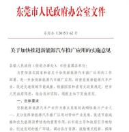 广东东莞明确补助标准:按国家补助标准给予等额补贴