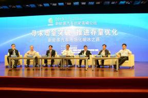 创新论坛对话沙龙:中国新能源汽车发展之辩