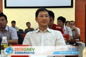 海南省科技厅副厅长 王利生