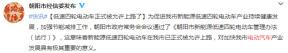 辽宁省朝阳市低速电动车解禁 全国合法上路省市达13个