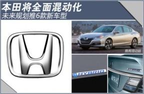 本田将全面混动化 未来规划推6款新车型