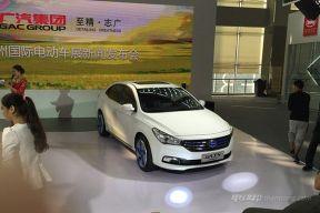 广汽集团承办2015广州国际电动汽车产业峰会