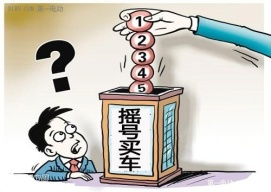 """北京暂无取消新能源车""""摇号""""计划"""