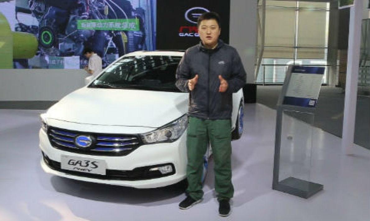 广汽新能源提速 2015广州车展广汽传祺GA3 PHEV \ GA4S EV