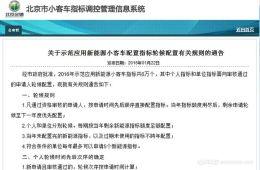 北京市新能源车指标轮候配置详细规则发布