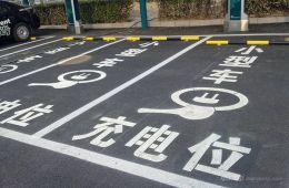 北京今年将建5千充电桩 充电或能减免停车费