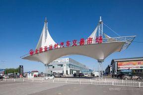 汽车有形市场未来发展趋势论坛在北京召开