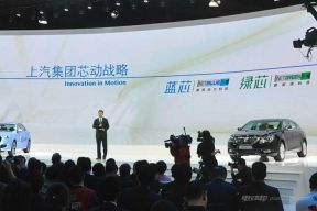 上汽集团发布新能源车计划 年内推3款新车型