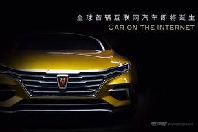 """上汽联手阿里造新能源车 """"荣威城市SUV""""来了!"""
