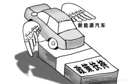十部委加大新能源车推广 公务车30%为新能源