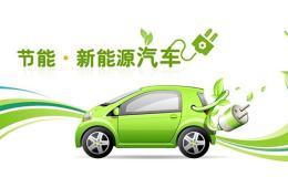 三部委:明确发展储能和电动汽车应用新模式
