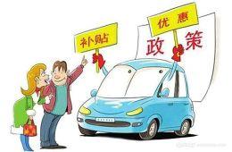 上海市新能源汽车补贴门槛提高 补贴力度下降