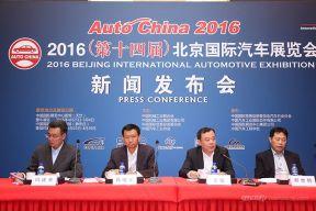 """""""创新 变革"""" 2016(第十四届)北京国际汽车展览会"""