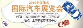 """2016上海浦东国际汽车展览会 让我们""""智驾未来"""""""