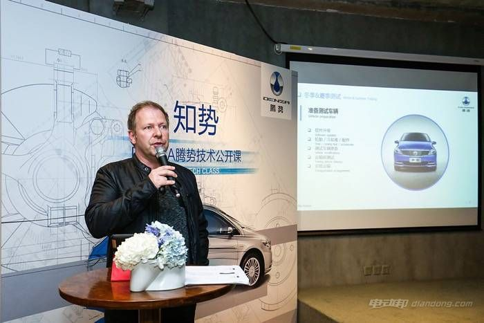 深圳比亚迪戴姆勒新技术有限公司德方高级测试工程师Arthur Christoffer表示测试对于整个汽车研发来说至关重要