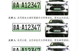 新能源车将获专属号牌!主色为绿色 号码六位