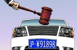上海新能源车免费沪牌细则5月出炉 6月可上牌