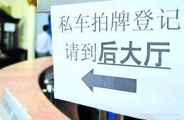 上海明确新能源车购买流程 需审核产品信息凭证