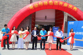 电动邦北京体验店盛大开业,助力新能源服务再升级