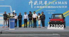 开云汽车发布PICKMAN电动皮卡 首批100辆车交付
