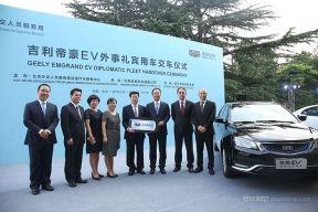 吉利帝豪EV成为外交部外事礼宾指定用车