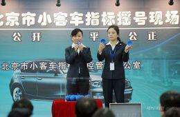 北京第三期个人新能源车有效申请破1.5万