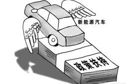 深圳新能源专项资金扶植计划出炉