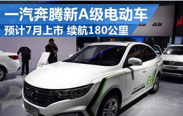 一汽奔腾新A级电动汽车将上市 续航180公里