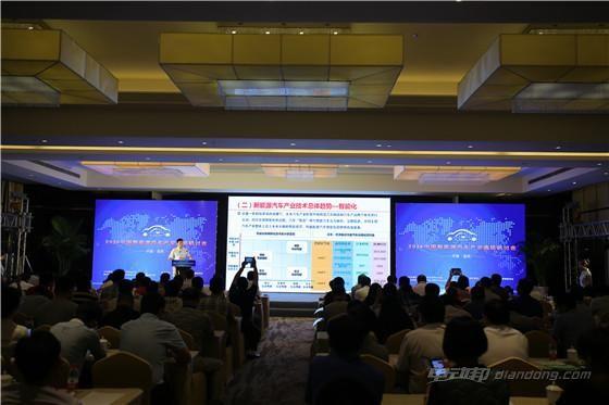 中国新能源汽车产业高层研讨会隆重召开